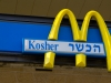 kosher-mcdonalds